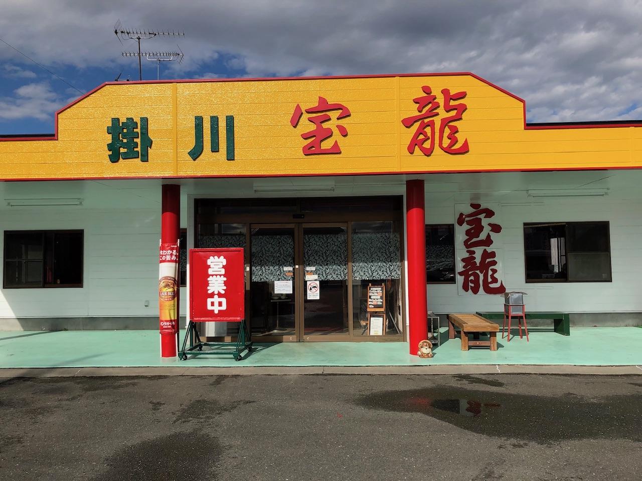掛川の中華料理宝龍のお店