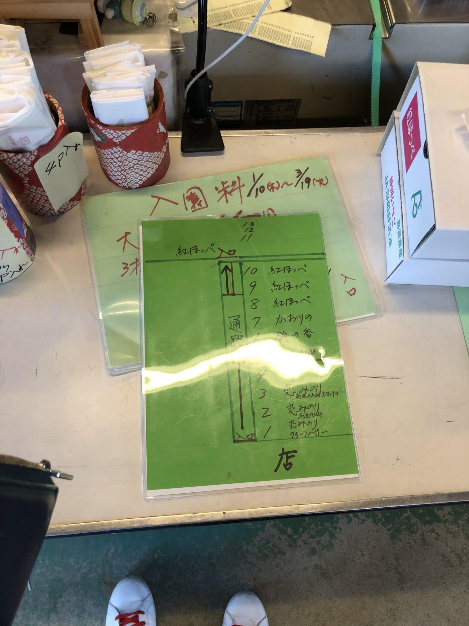 鈴木農園のいちごマップ