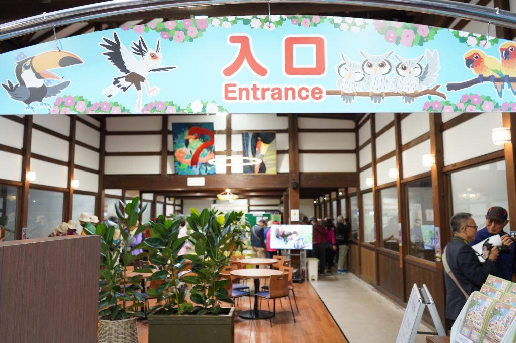 掛川花鳥園の入り口