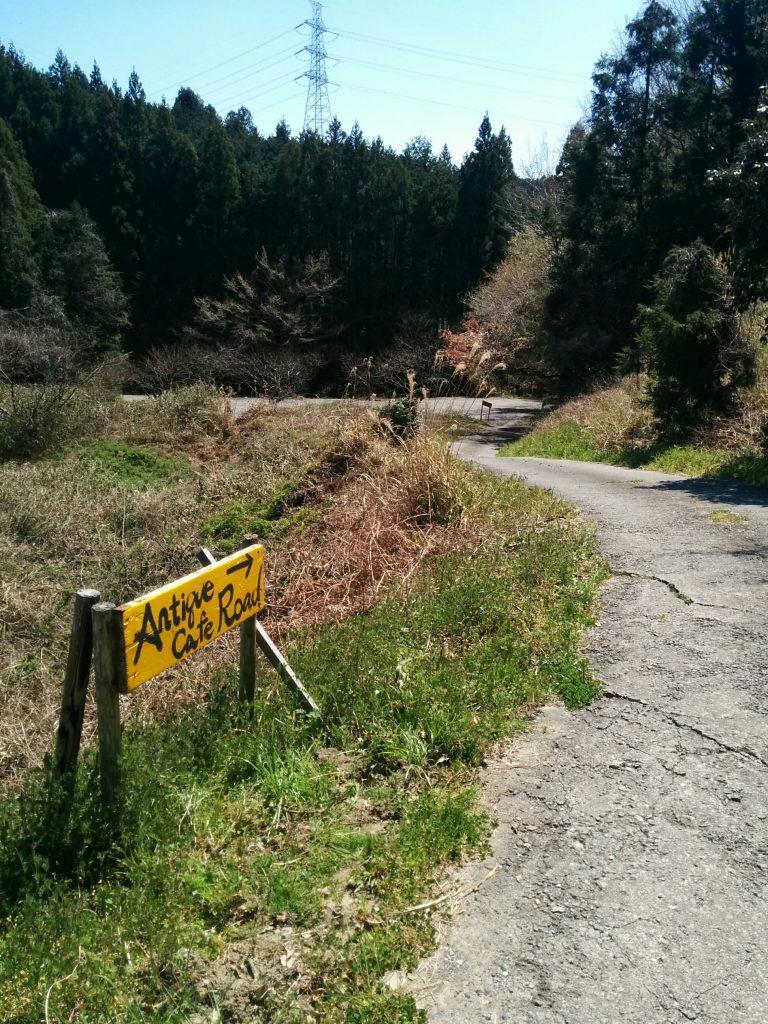アンティークカフェに向かう途中の山道
