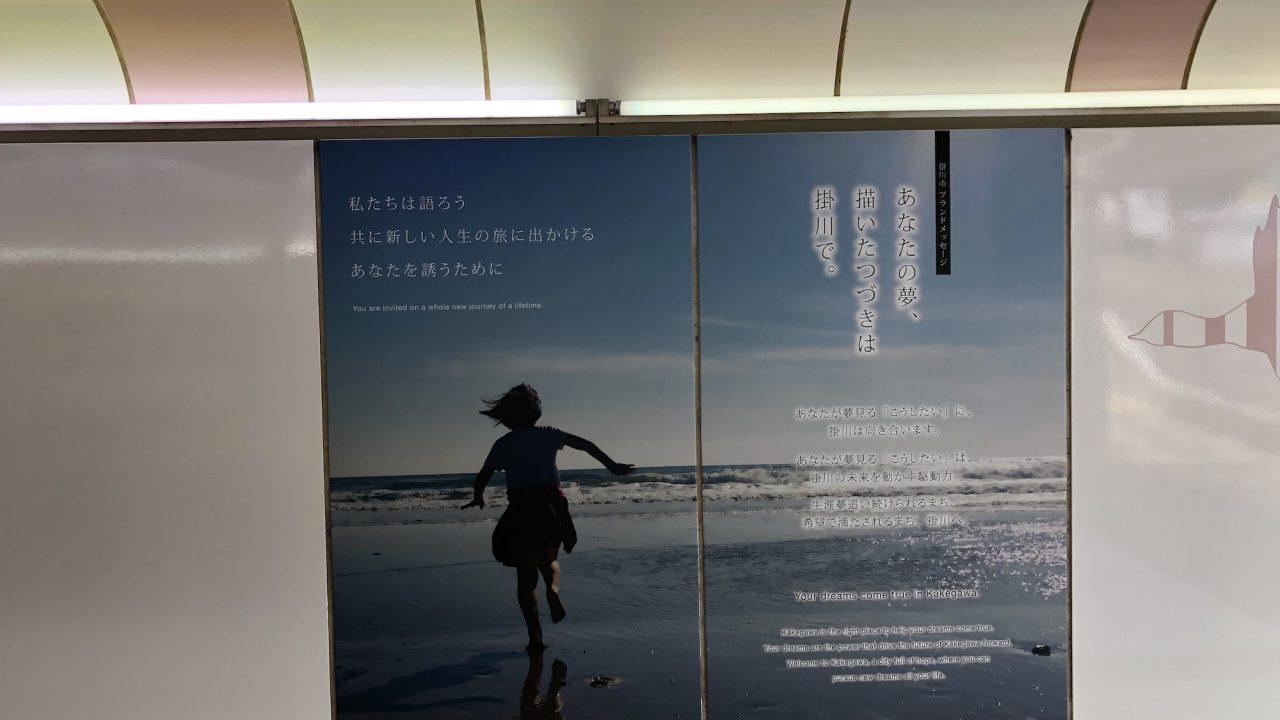 掛川のブランドメッセージ