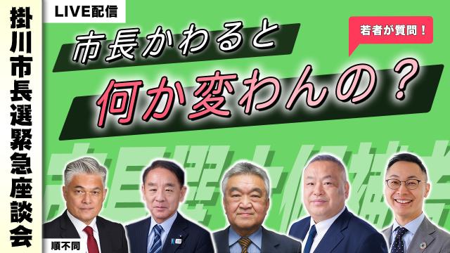 掛川市長選