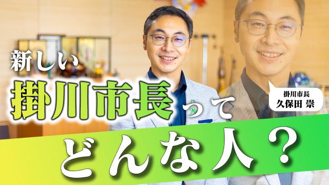 久保田市長